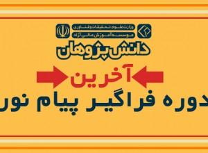 برنامه کلاسی فراگیر پیام نور