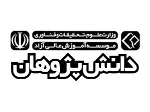 افتتاح سایت جدید موسسه آموزش عالی آزاد دانش پژوهان