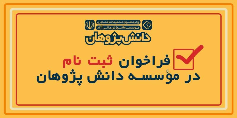 فراخوان ثبت نام فراگیر پیام نور