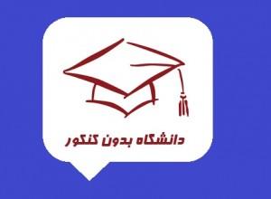 نتایج نهایی پذیرش بدون کنکور دانشگاه ها اعلام شد