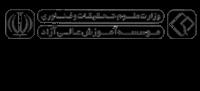 موسسه آموزش عالی آزاد دانش پژوهان